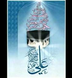 Satu-satunya manusia yang dilahirkan di dalam Kaa'bah. Subhanallah!
